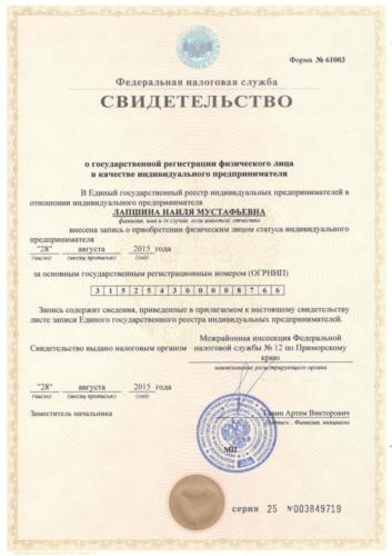 Свидетельство о регистрации ИП Лапшина